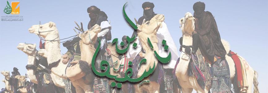 يوسف بن تاشفين أمير المسلمين وقائد المرابطين
