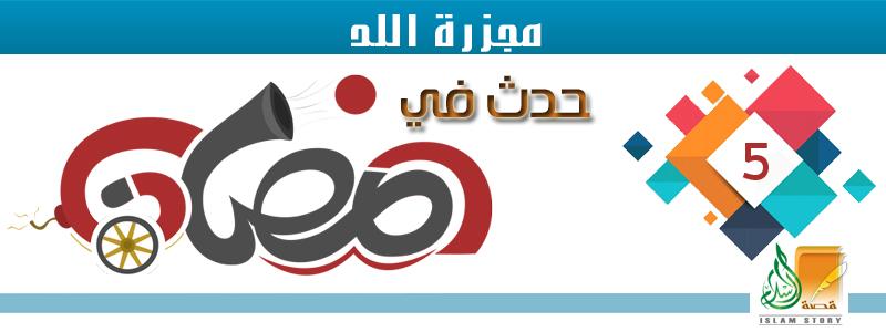مجزرة اللد .. 5- رمضان