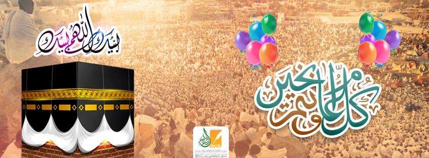 تهنئة بمناسبة عيد الأضحى المبارك