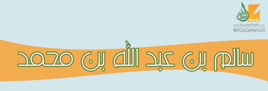 سالم بن عبد الله بن عمر
