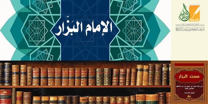 الإمام البزار.. أحد الأئمة المشهورين في الحديث