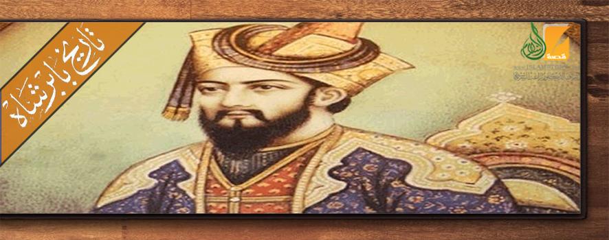 ظهير الدين بابر شاه