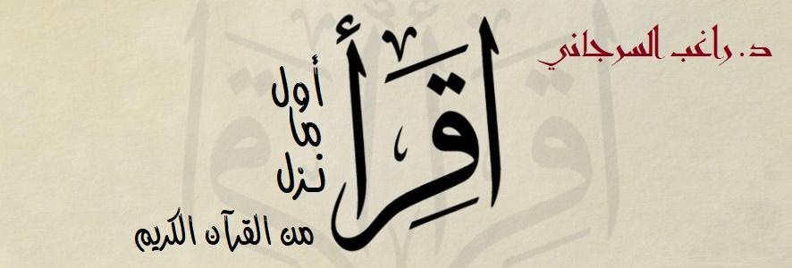 اقرأ .. أول ما نزل من القرآن الكريم