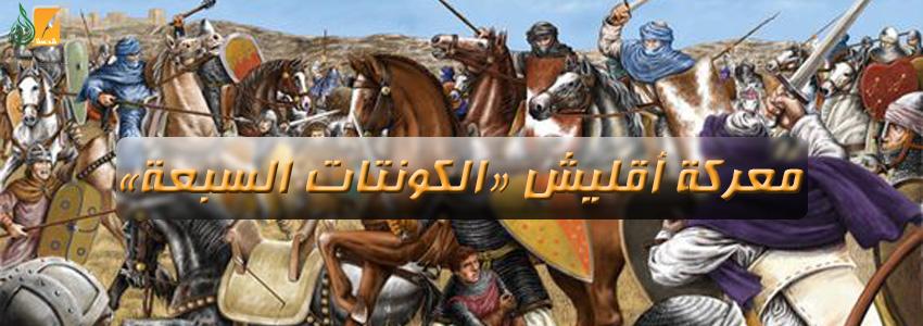 موقعة أقليش «معركة الكونتات السبعة»