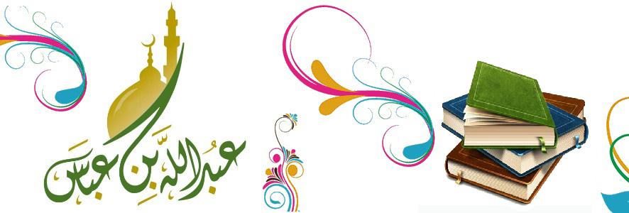 عبد الله بن عباس .. حَبر الأمة وترجمان القرآن