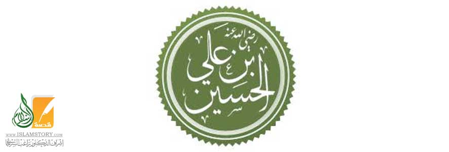 استشهاد الحسين
