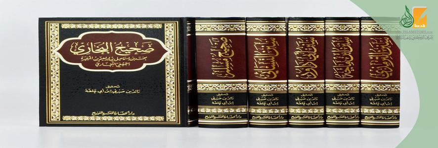أصحاب الكتب الستة