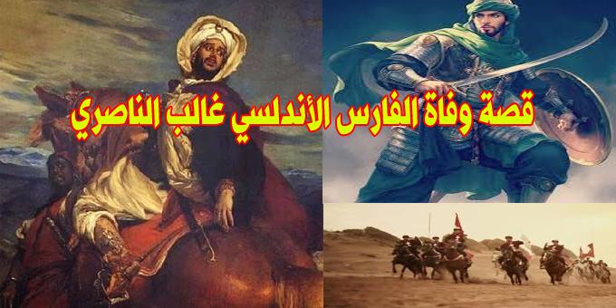 قصة وفاة الفارس الأندلسي غالب الناصري