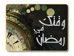 ضياع الوقت في رمضان