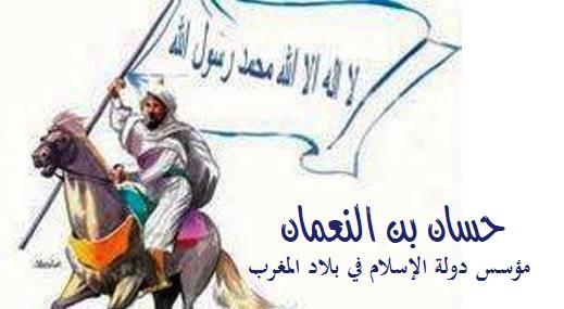 حسان بن النعمان