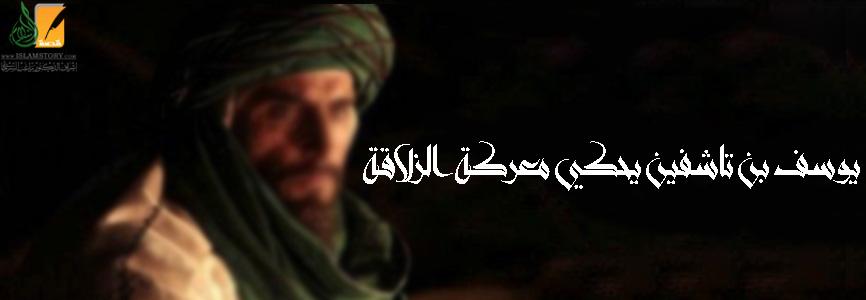 يوسف بن تاشفين يحكي معركة الزلاقة
