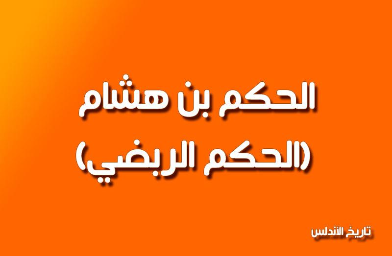 الحكم بن هشام (الحكم الربضي)