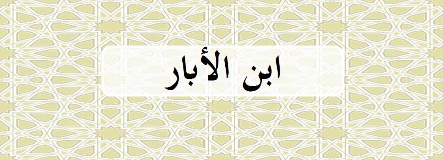 ابن الأبار .. مؤرخ الأندلس وشاعرها