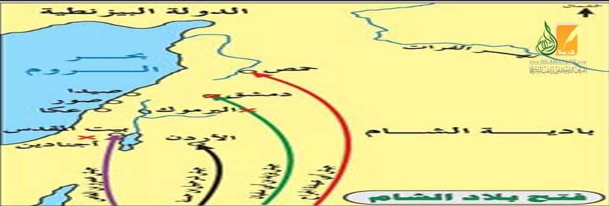 دخول  عمر بن الخطاب القدس واستكمال فتح الشام