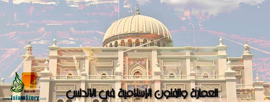 العمارة والفنون الإسلامية في الأندلس