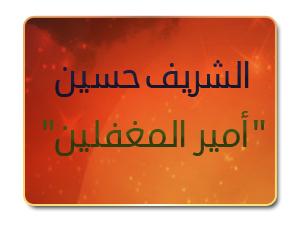 الشريف حسين أمير المغفلين