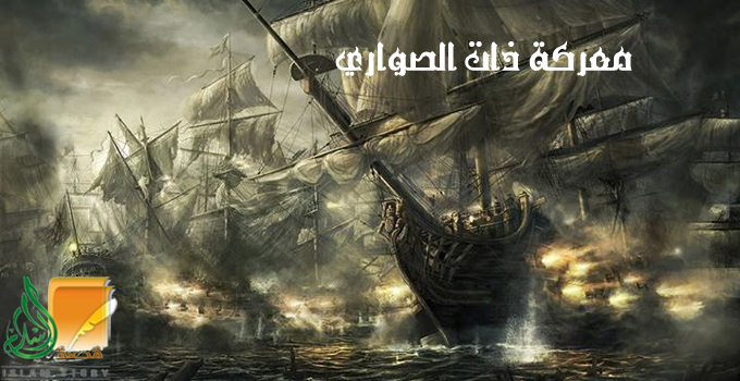 أمجاد الأسطول الإسلامي في معركة ذات الصواري