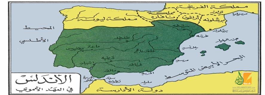 الأدارسة والأمويون في الأندلس .. تاريخ من الصراع والولاء
