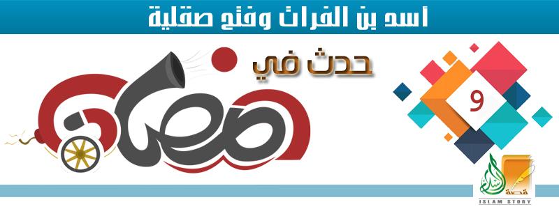 أسد بن الفرات وفتح صقلية .. 9 رمضان