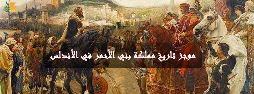 مملكة بني الأحمر في الأندلس
