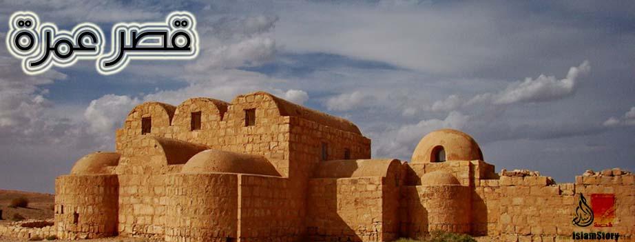 قصر عمرة .. تحفة معمارية إسلامية في قلب الصحراء