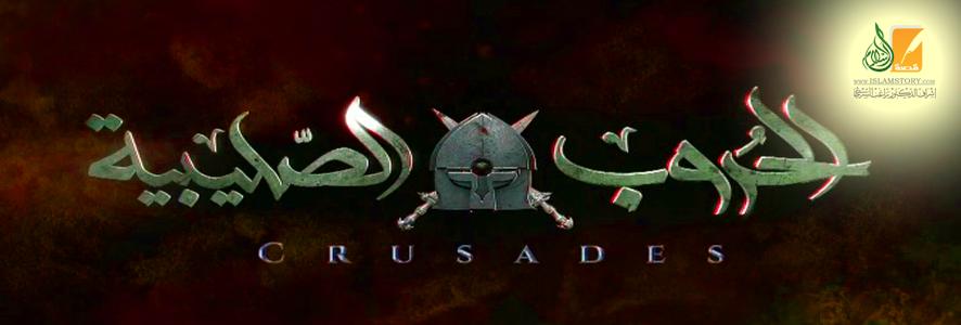 الصراع بين النصرانية والإسلام في عهد الخلافة العثمانية والأندلس-(3)