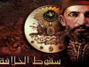 من أسباب سقوط الدولة العثمانية .. الاختلاف والفرقة