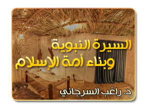السيرة النبوية وبناء أمة الإسلام
