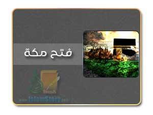 ما شاع ولم يثبت في فتح مكة