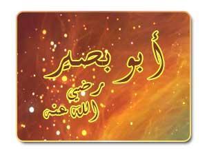 من هو أبو بصير ؟ وما موقفه بعد صلح الحديبية ؟