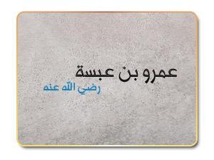 عمرو بن عبسة رضي الله عنه