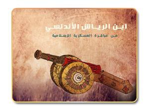 الرياش بن غانم الأندلسي وعلم المدافع