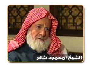 الشيخ محمود شاكر المؤرخ السوري