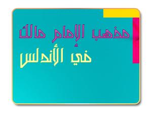 مذهب الإمام مالك في الأندلس