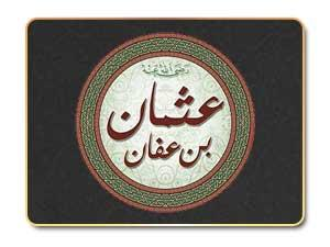 إشاعة مقتل عثمان وسبب بيعة الرضوان